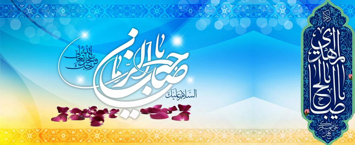 مولد الامام المهدي عج