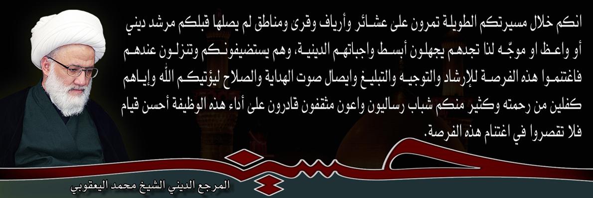 استشهاد الامام الحسين