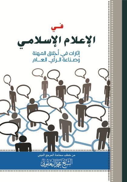 في الإعلام الإسلامي