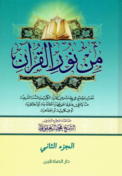 من نور القرآن ج2 ط3