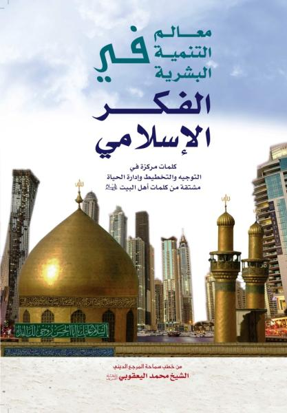 معالم التنمية البشرية  في الفكر الإسلامي