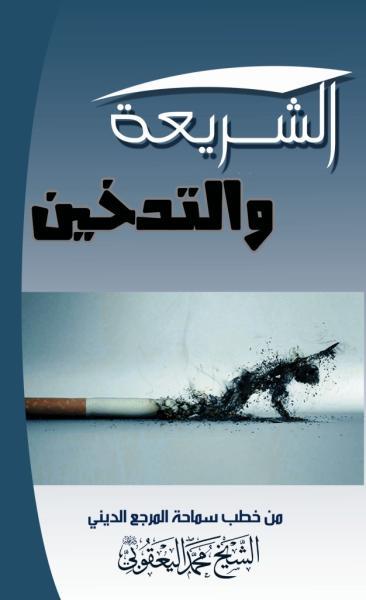 الشريعة والتدخين